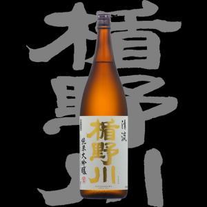 楯野川(たてのかわ)「純米大吟醸」清流H29BY