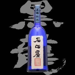 黒龍(こくりゅう)「純米大吟醸」石田屋2019