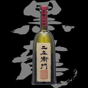黒龍(こくりゅう)「純米大吟醸」二左衛門2019