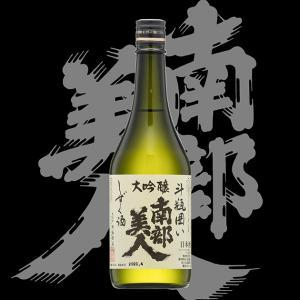 南部美人(なんぶびじん)「大吟醸」斗瓶囲いしずく酒2019BY