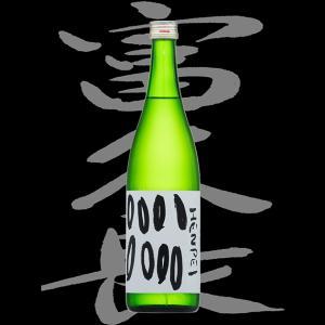 富久長(ふくちょう)「純米吟醸」HENPEI