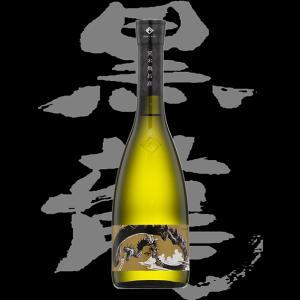 黒龍(こくりゅう)「純米大吟醸」さかほまれ×荒木飛呂彦