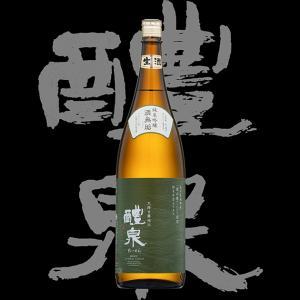 醴泉(れいせん)「純米吟醸」酒無垢R1BY