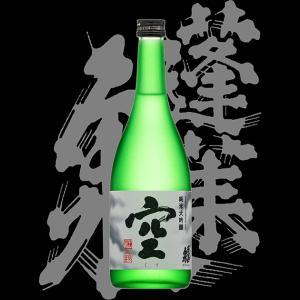 蓬莱泉(ほうらいせん)「純米大吟醸」空 2020