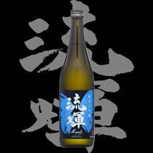 流輝(るか)「純米大吟醸」モルフォ