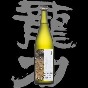 龍力(たつりき)「特別純米」テロワール社(やしろ)
