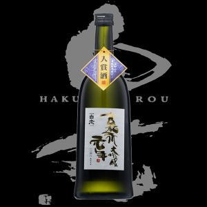 白老(はくろう)「大吟醸」全国出品入賞酒2019BY