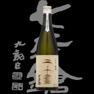 七本鎗(しちほんやり)「純米」山廃琥刻2016BY