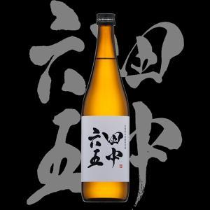 田中六五(たなかろくじゅうご)「純米」糸島産山田錦