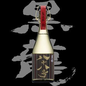 黒龍(こくりゅう)「大吟醸」八十八号2020