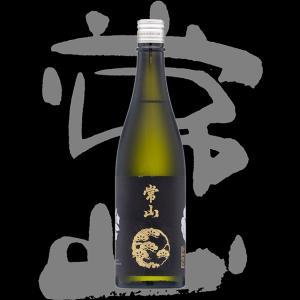 常山(じょうざん)「純米大吟醸」吉祥黒松