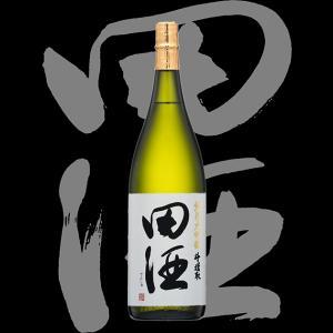 田酒(でんしゅ)「純米大吟醸」斗壜取R1BY