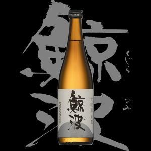 鯨波(くじらなみ)「大吟醸」山田錦40 全国新酒鑑評会出品酒 R2BY