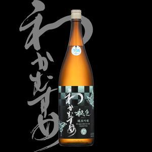 わかむすめ「純米吟醸」秘色(ひそく)無濾過生原酒