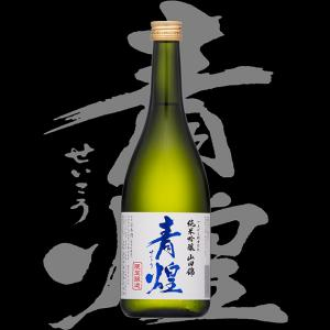 青煌(せいこう)「純米吟醸」山田錦生原酒