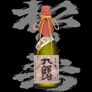 松の寿(まつのことぶき)「大吟醸」九郎治14年熟成古酒