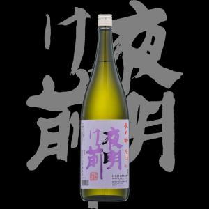 夜明け前(よあけまえ)「特別本醸造」辰の吟生酒30BY