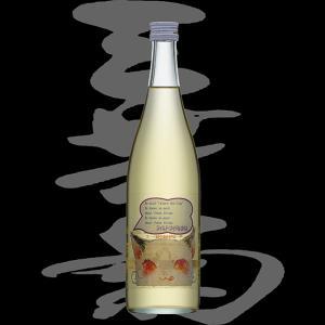 三芳菊(みよしきく)「純米吟醸」KIT CAT 2 山田錦無濾過生原酒