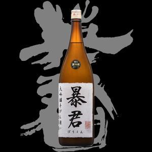 英君(えいくん)「大吟醸」暴君斗びん囲い活性滓酒H30BY
