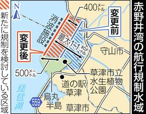 赤野井湾でプレジャーボートの規制水域拡大