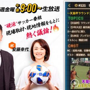 ◆TV出演~スカサカライブ~