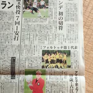 ◆地元新聞
