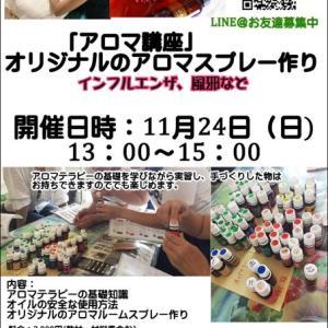 11/24アロマスプレー作りのお知らせ