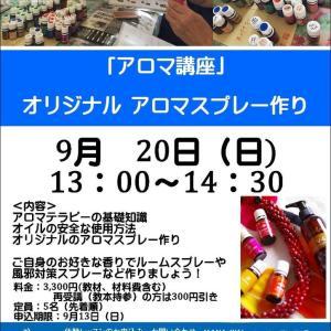 9/20アロマスプレー作り開催のお知らせ