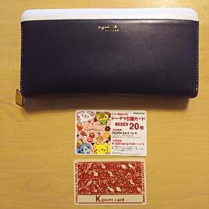 財布のお手入れと新しい電卓