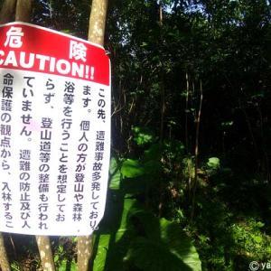 石垣島でまたも遭難事故、市はやっと注意喚起の看板。