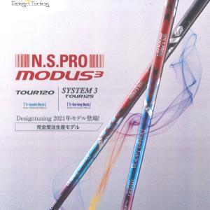限定Modus3 デザインチューニング
