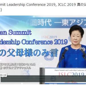 JSLC2019 家庭連合/韓鶴子総裁メッセージ
