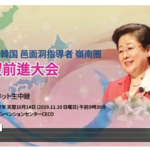 2019神統一韓国邑面洞指導者嶺南圏希望前進大会(2019.11.10)