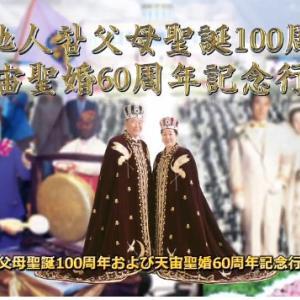 【映像】天地人真の父母聖誕100周年および天宙聖婚60周年記念行事の御案内