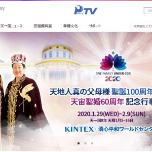 統一教会PeaceTV「天一国国営放送」告げ、100周年記念イベント全世界に生中継