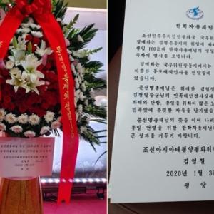北、統一教会の文鮮明総裁の聖誕100周年記念メッセージ・花輪