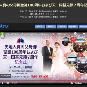 [PeaceTV生中継] 天地人真の父母御聖誕100周年および天一国基元節7周年記念式
