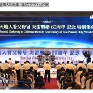 [PeaceTV映像]真の父の母様聖婚60周年-孝情文文化公演(05/08)