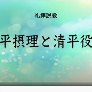 Web礼拝「清平役事と清平摂理」