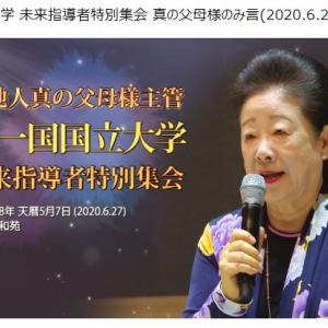 天一国国立大学 未来指導者特別集会 真の父母様のみ言(2020.6.27)