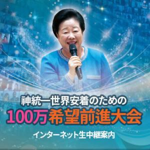 ライブ配信中 [日本語]神統一世界安着のための 100万希望前進大会