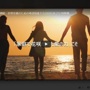 第2回 神統一世界安着のための希望前進大会(2020.09.27) PR映像
