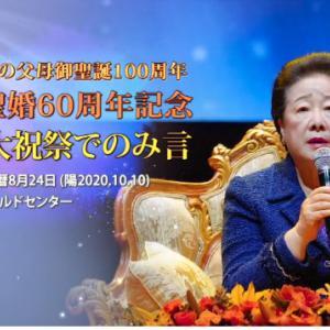 天地人真の父母 天寶大祝祭 真の父母様のみ言 (2020.10.10)