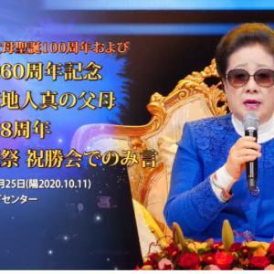 天寶大祝祭 祝勝会でのみ言 (2020.10.11)
