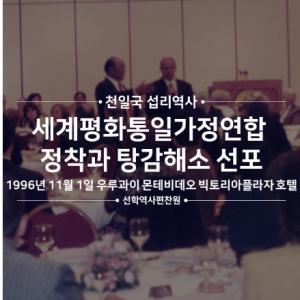 天一国摂理史--家庭連合定着と蕩減解消宣言(1996.11.01)