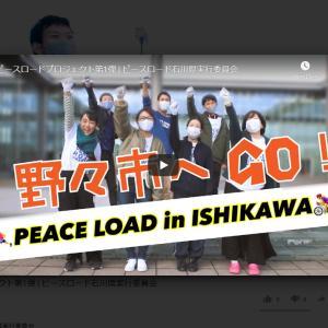 ピースロードプロジェクト第1弾 | ピースロード石川県実行委員会
