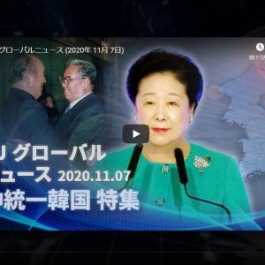 HJグローバルニュース (2020年 11月 7日)