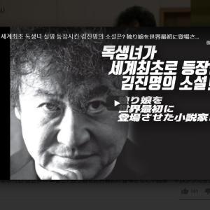独り娘を世界最初に登場させた小説家 キムジンミョンの予言!!