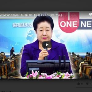 U-ONE NEWS 2020年11月20日号【世界平和統一家庭連合】