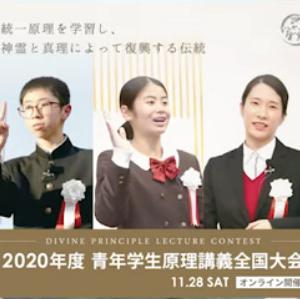 U-ONE NEWS 2020年11月27日号【世界平和統一家庭連合】
